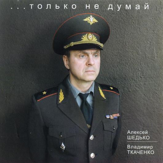 Alexei Shedko - Tolko ne dumay